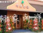东南亚风味餐厅怎么样好投资好回本吗