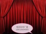 顺义定做舞台幕布顺义电动幕布生产厂家顺义定做舞台幕布