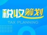 珠海税务筹划
