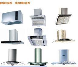 """(油烟机""""空调""""热水器""""洗衣机""""燃气灶)维修-清洗"""