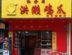 上海 红全周洪濑鸡爪加盟 卤菜熟食