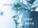水质检测 水质检测报告 按项收费