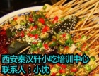 川味小吃砂锅培训 麻辣烫串串香加盟特色小火锅