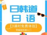 日本留学,济南日本语言学校,专业日语留学班日语考试辅导