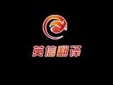 英語翻譯公司-北京翻譯-全球化企業翻譯服務