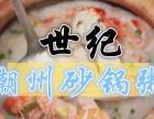 广州创业做什么好?世纪潮州砂锅粥加盟怎么样