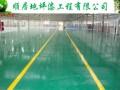 珠海环氧地坪漆 珠海顺居地坪漆工程有限公司