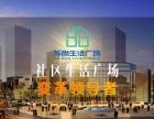 苏尚生活广场社区邻里生活圈引领社区新的生活