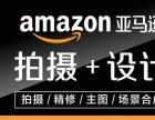 深圳龙岗摄影设计公司-亚马逊主图场景图拍摄设计