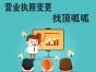 郑州顶呱呱代理分公司变更