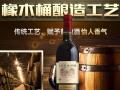 拉菲庄园干红葡萄酒加盟 名酒 投资金额 1万元以下