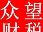 南海 桂城 狮山工商**、记账、年检、乱账处理