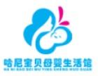 哈尼宝贝母婴儿童加盟 一站式母婴卖场 5万元起步-全球加盟网