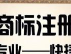 德阳官方商标注册专利申请宇众代理商标续展申请
