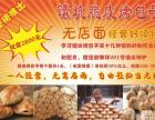 特色烤包子技术 馕坑烤包子技术培训 馕坑烤包子技术加盟