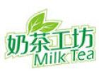 奶茶工坊加盟