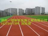 株洲醴陵市塑胶跑道施工报价湖南一线体育设施工程