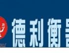 九江市德利衡器有限公司加盟