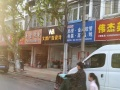中百一店西乐天马特旁西仓路沿街商铺230平280万