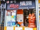 小吃加盟店排行榜-加盟京勺爆烤猪蹄效益可观 利润稳定