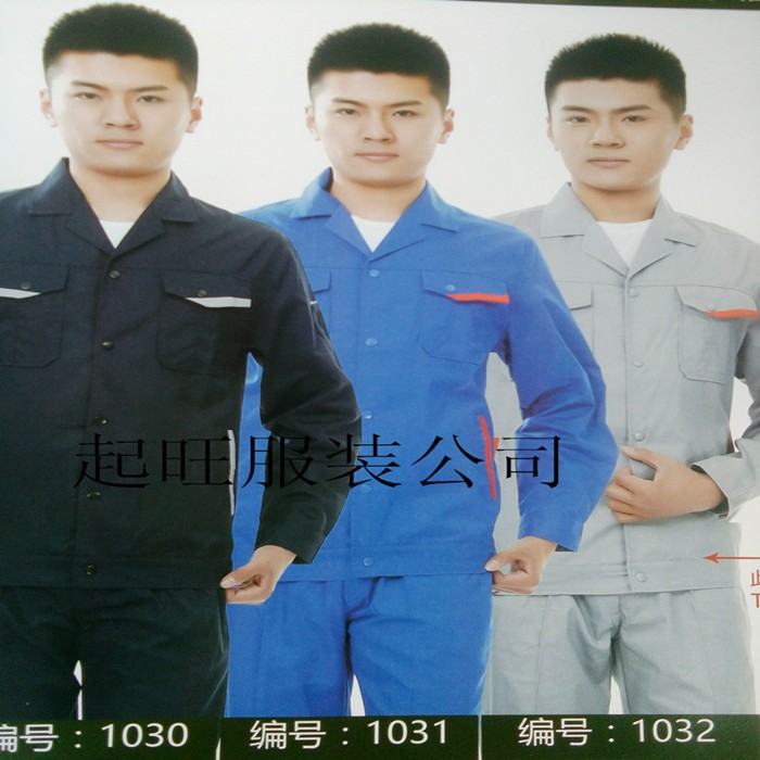 起旺服装公司主营:工作服职业装订做,工衣厂服定做