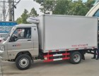 福田驭菱后双轮2.9米冷藏车厂家价格
