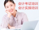 上海会计培训班 初级会计培训报名 会计做账培训班