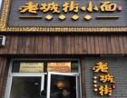 老城街重庆小面 百年老味道