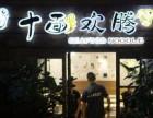 上海十面欢腾加盟费用要多少钱 十面欢腾面馆加盟怎么加盟