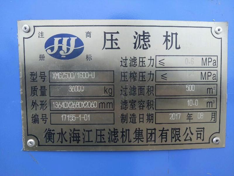 出售200平方景津自动压滤机