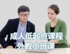 哈尔滨外教英语培训学习,道里区英语培训免费试听,英语口语培训