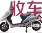 全长沙高价回收收购求购电动车 三轮车 自行车 摩托车电脑手机
