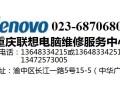 重庆渝中区联想一体机电脑维修主城区上门维修