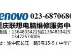 重庆渝北区联想thinkpad电脑专业蓝屏重启维修点