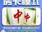 韶关房卡麻将棋牌游戏开发公司