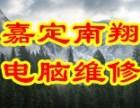 上海嘉定南翔电脑上门diy装机硬盘U盘数据恢复维修网络布线