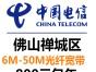 南海中国电信580M光纤900元包年报装申请优惠
