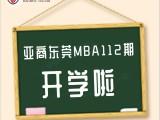 东莞高级管理人员MBA进修班火热招生中