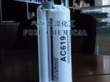 海斯迪克AC619 Hystic 结构胶
