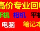 深圳市龙岗区横岗上门回收手机 笔记本回收 华为手机收购