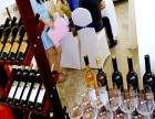 澳之品葡萄酒 澳之品葡萄酒诚邀加盟
