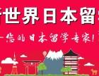 新世界教育 日本留学1+4定向班