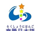 乐胜外国语学校(日、英、韩、俄语以及语数外各科)