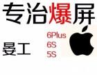 苹果7屏幕碎手机不充电兰州苹果手机专业维修中心