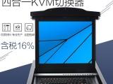 全睿KVM切换器液晶CAT5远程KVM切换器