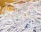 长宁区公司文件安全销毁长宁废纸销毁纸凭证销毁长宁物资销毁