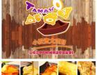台湾特色小吃玉子烧诚邀全国各地加盟代理 12800