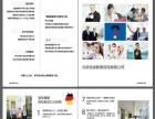 北京佑成教育咨询有限公司