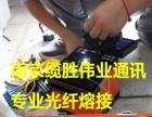 南京专业光纤熔接 服务好 价格优