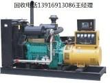 南京长期收购淘汰备用废旧柴油发电机组